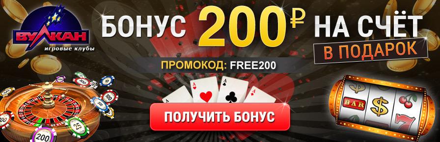 вулкан казино 200 рублей за регистрацию